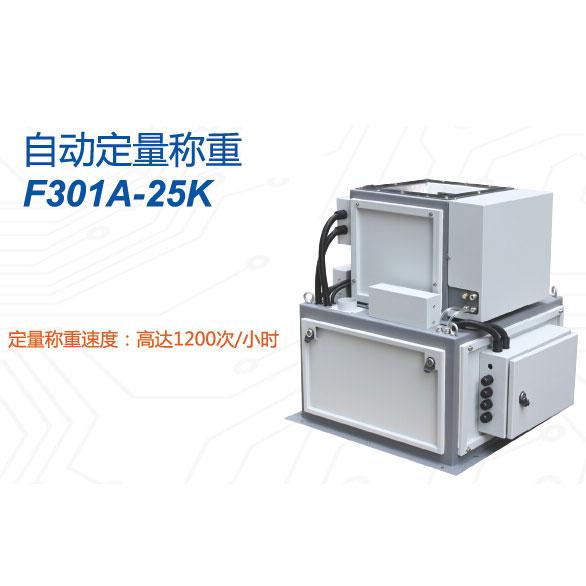 F301A-25K型自动定量称重设备